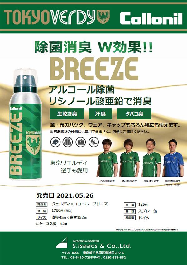 Breezeの画像