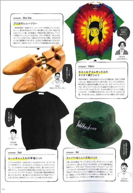枻出版社 別冊2nd 9月号の画像