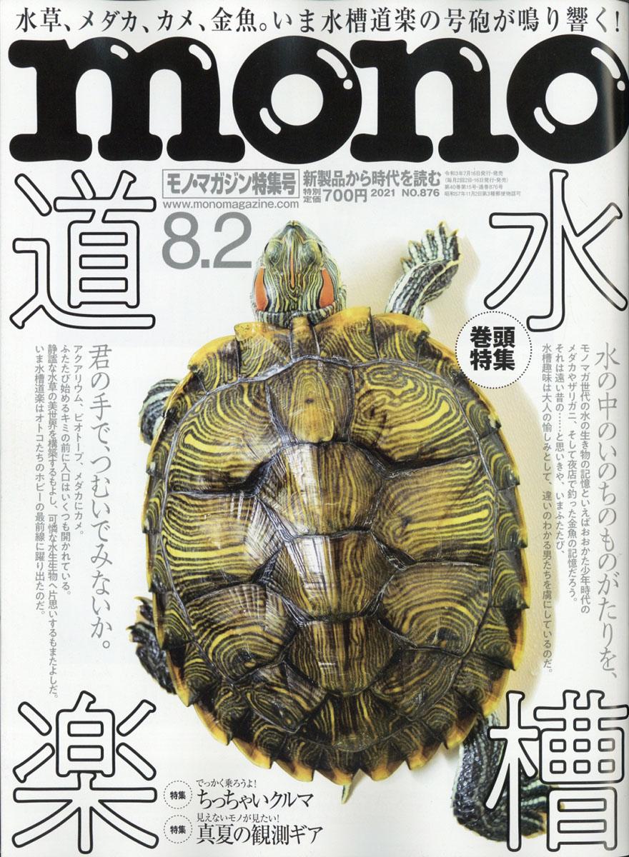 monoマガジン特集号の画像